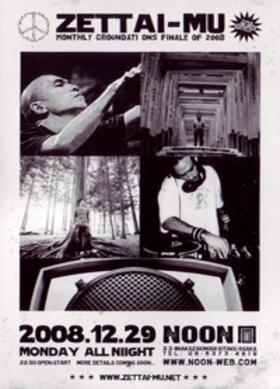 20081229_5